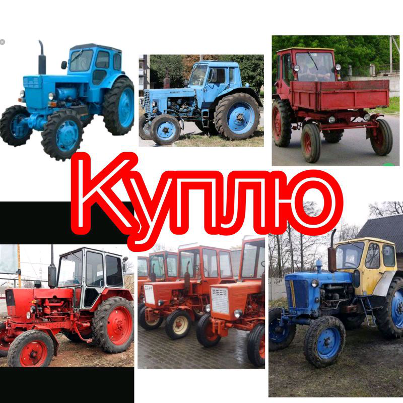 Трактор радянського виробництвп