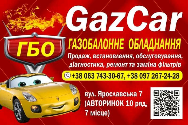 Продажа газового оборудования и комплектующих