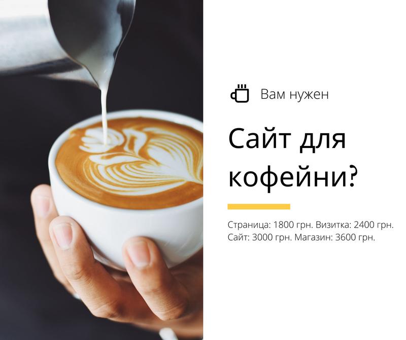 Сайт для кофейни