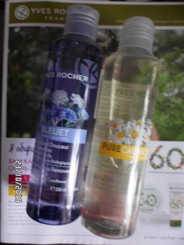 Набор для очищения лица yves rosher, 200мл