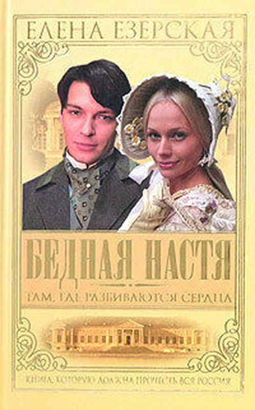 """Книга-лучший подарок.""""Бедная Настя""""Новые 4 тома."""