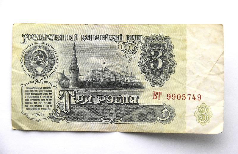 Продам 3 рубля СССР  1961 года