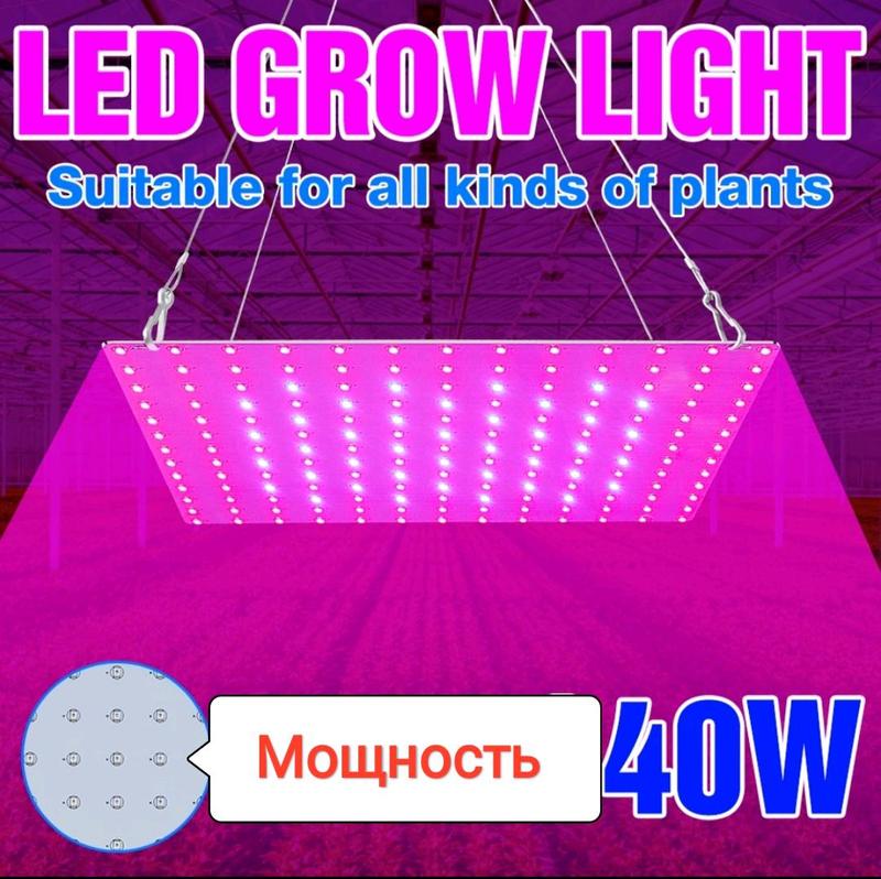 Фитолампа для растений, Led светильник для роста растений.
