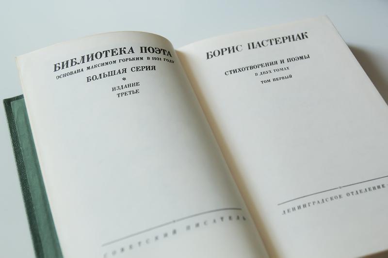 Б.Пастернак. Стихотворения и поэмы в 2 томах - Фото 4