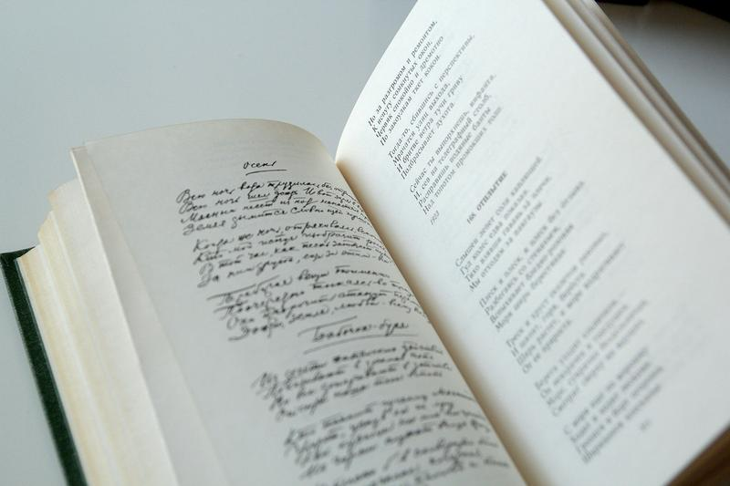 Б.Пастернак. Стихотворения и поэмы в 2 томах - Фото 5
