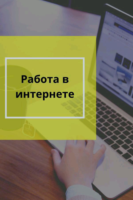 Менеджер-консультант по продвижению в интернет-магазин