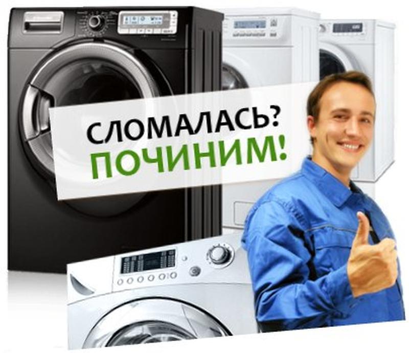 Качественный ремонт стиральных машинок на дому. Гарантия.