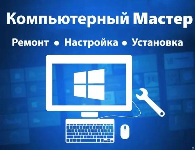 Ремонт компьютеров и ноутбуков в г. Ирпень, Буча.