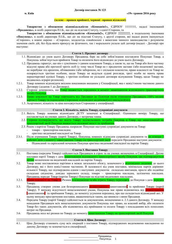 Правовая оценка договоров, предоставленных Клиентом