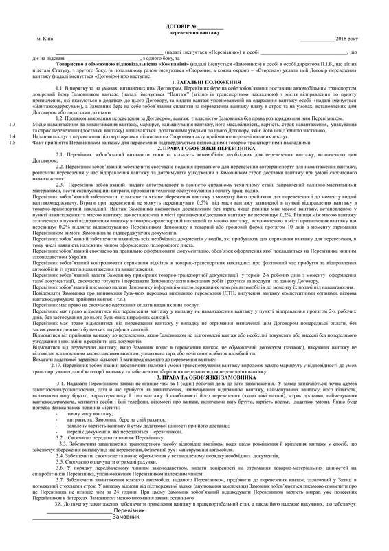 Составление договоров, дополнительных соглашений, приложений к...