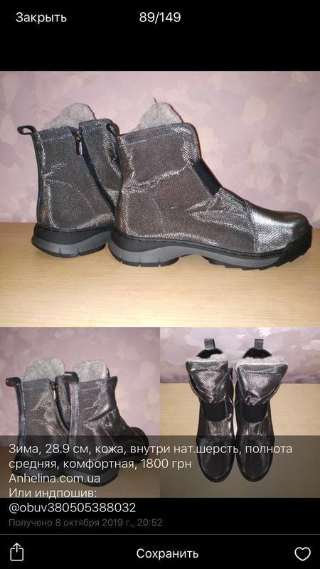 Зимние ботинки 43 р кожа