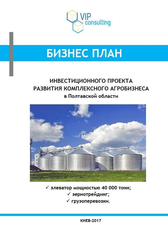 Бизнес-план развития комплексного агробизнеса