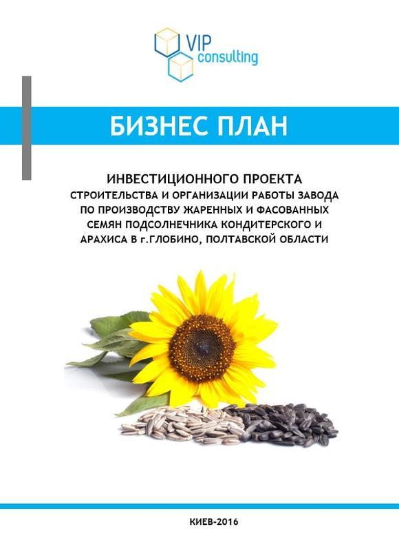 Бизнес-план производства жаренных семян подсолнечника и арахиса