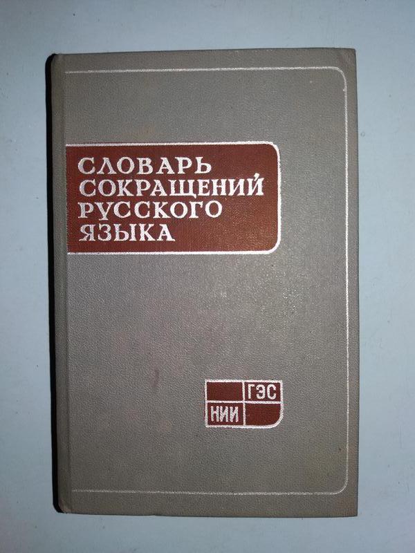 Словарь сокращений русского языка.