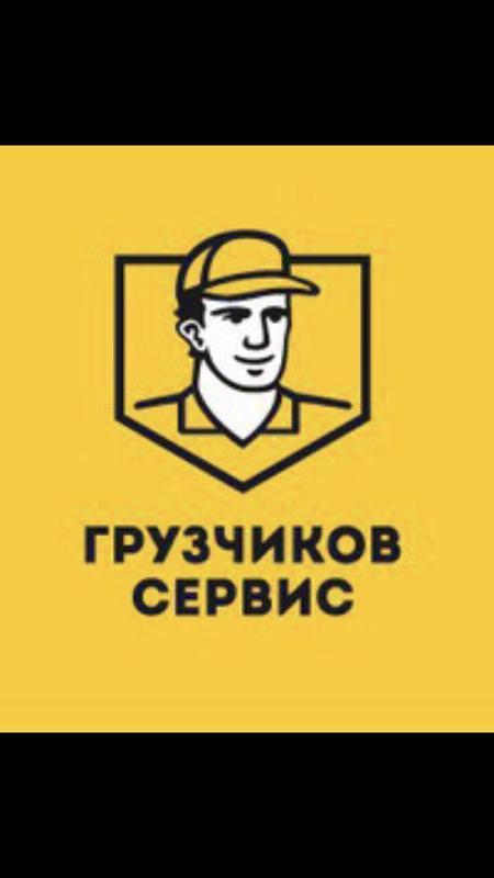 Предоставим грузчиков на любые виды работ.