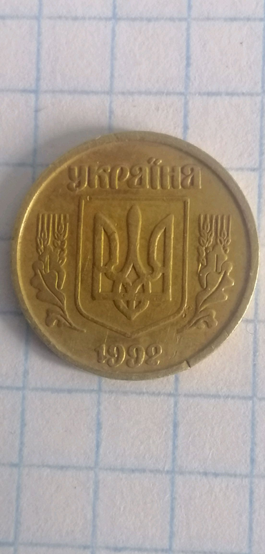 Монета Украины 10 копеек 1992 года