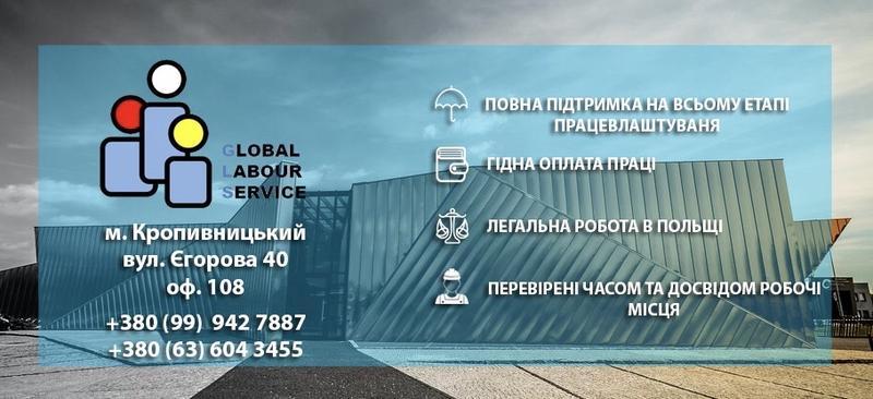 Работа в Польше, Литве, Чехии. Оформление документов