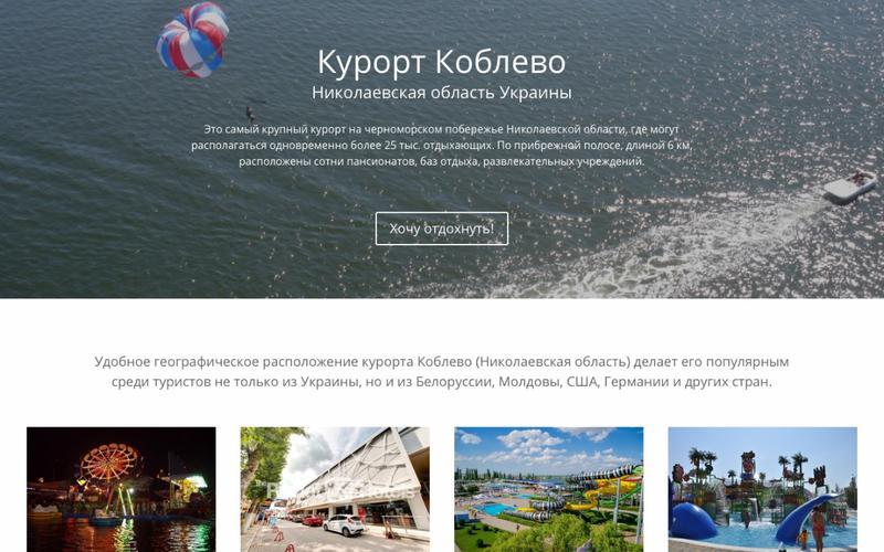 Сайт для курорта