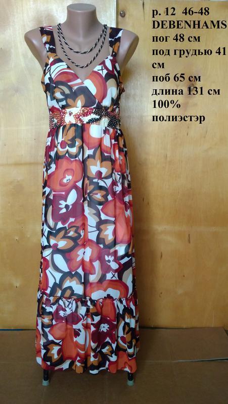 Удивительный яркий сарафан платье длинное в пол с паетками в ц...
