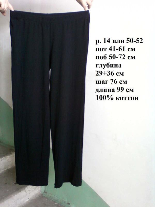 Штаны брюки спортивные для дома фитнеса черные тонкий трикотаж...