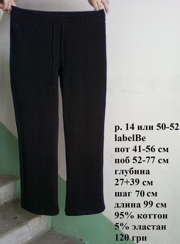 Штаны брюки спортивные черные прямые стрейчевые трикотажные вы...