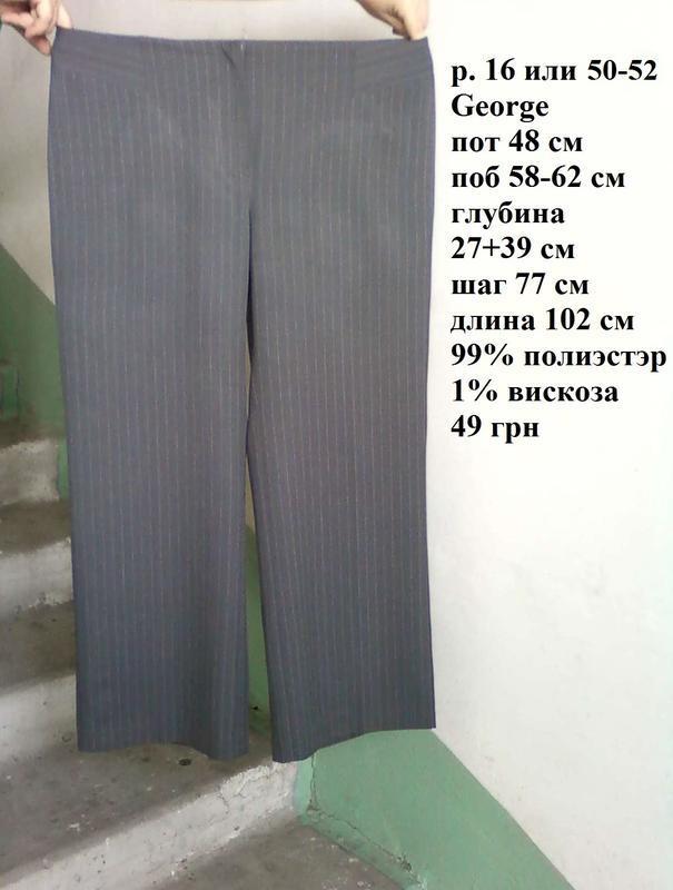 Стильные классические штаны брюки пепельные прямые george р. 1...
