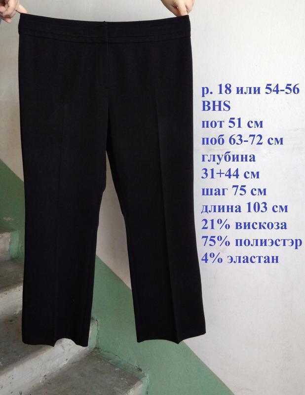 Штаны брюки черные стрейчевые прямые высокие р 18-20 или 52-54...