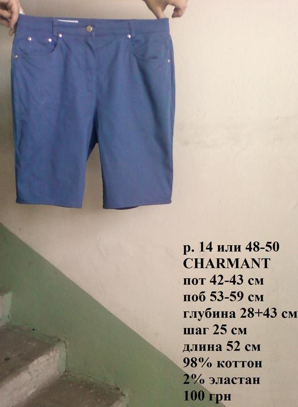 🌹 джинсовые шорты шортики капри бриджи синие charmant стрейчев...