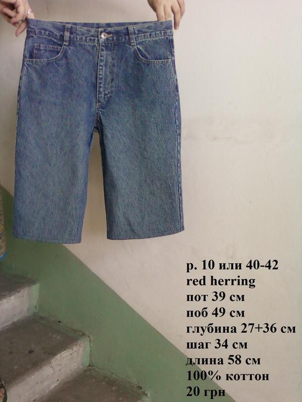 Капри бриджи шорты светло-синие джинсовые р. 8-10 или 40-42