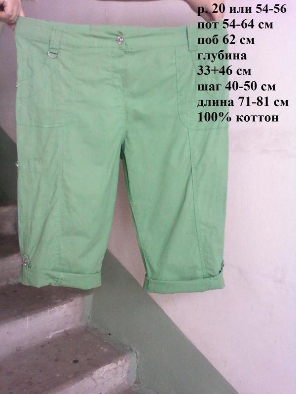 Капри бриджи шорты зеленые коттон большие батал р 20 / 54-56