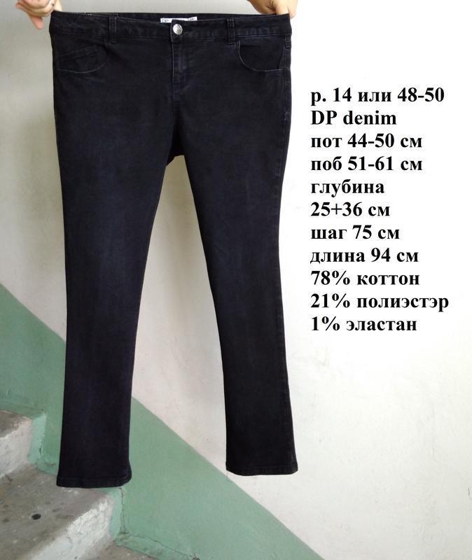 🌹 джинсы штаны брюки черные стрейчевые узкие слим скинни р. 14...
