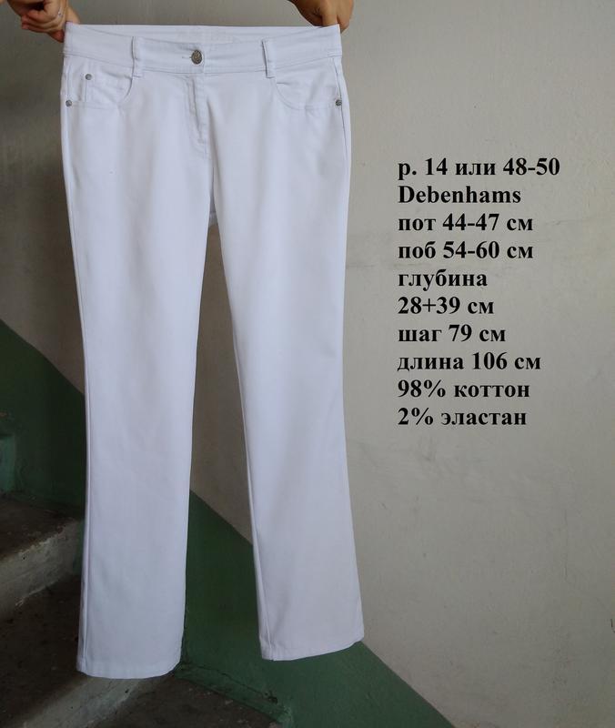 🌹 джинсы штаны брюки белые стрейчевые прямые р. 14 или 48-50