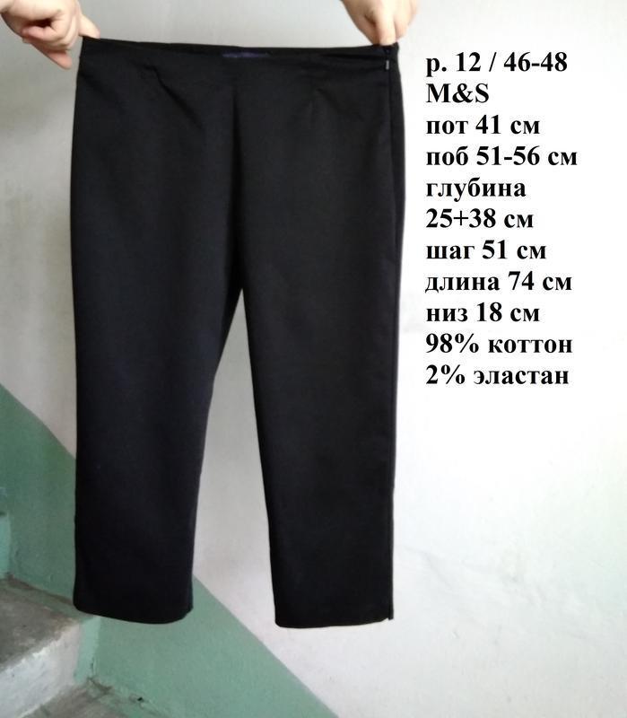 🌹 р 12 / 46-48 укороченные брюки бриджи капри черные прямые ст...
