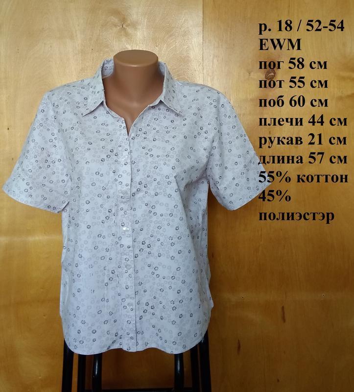 Р 18 / 52-54 нежная изящная блуза блузка рубашка нюдовая в цве...