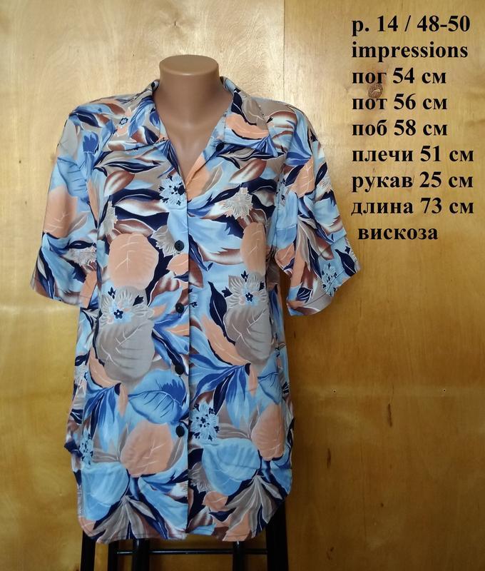 Р 14 / 48-50 прекрасная вискозная блуза блузка рубашка в пестр...