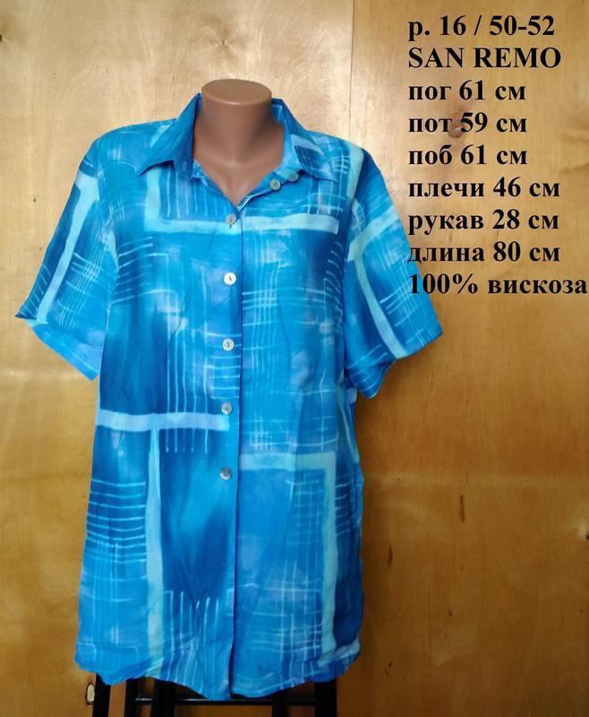 Р 16 / 50-52 привлекательная яркая блуза блузка на пуговицах в...