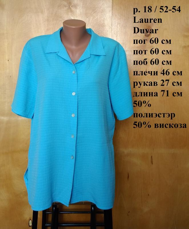 Р 18 / 52-54 замечательная яркая блуза блузка на пуговицах бир...