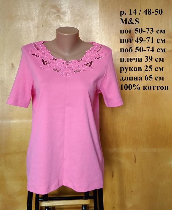 Р 14 / 48-50 изысканная натуральная блуза блузка ярко розовая ...