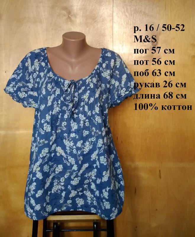 Р 16 / 50-52 легкая воздушная батистовая блуза синяя в цветочн...