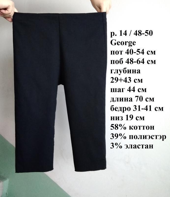 💫 р 14 / 48-50 джинсовые капри бриджи с обрезным низом черные ...