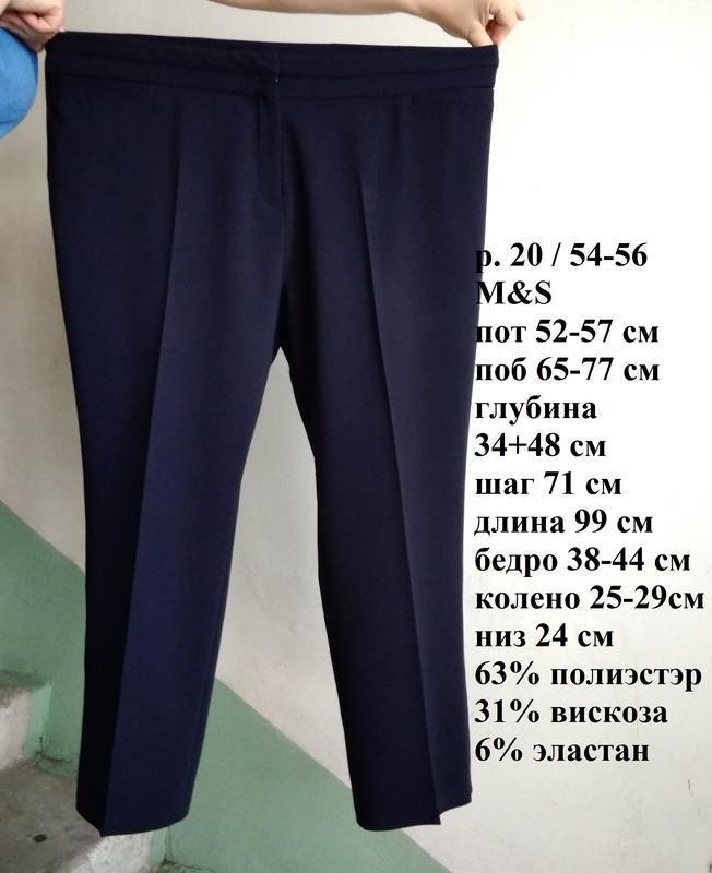 🌹 р 20 / 54-56 штаны брюки темно синие стрейчевые офисные m&s