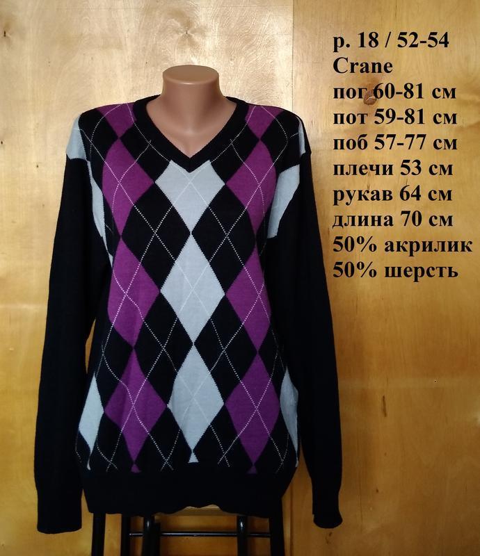 🍒 р 18 / 52-54 классический базовый джемпер кофта свитер в ром...