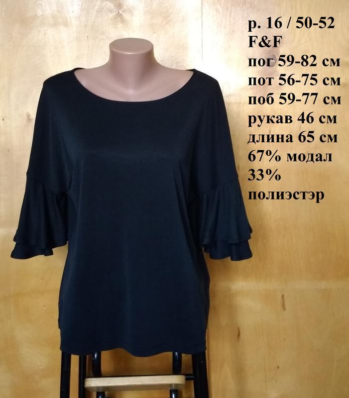 ⭐ р. 16 / 50-52 трендовая базовая черная блуза с рюшами волана...