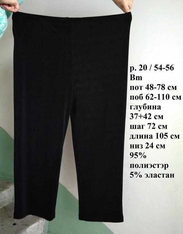 ⭐ р. 20 / 54-56 штаны брюки черные прямые льющийся тяжелый три...