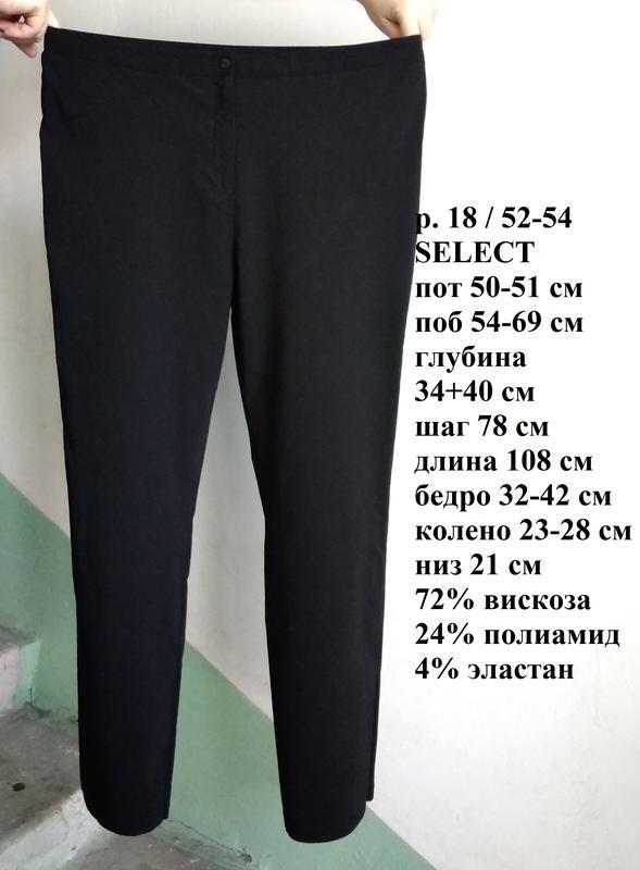 💫 р 18 / 52-54 штаны брюки черные стрейчевые select