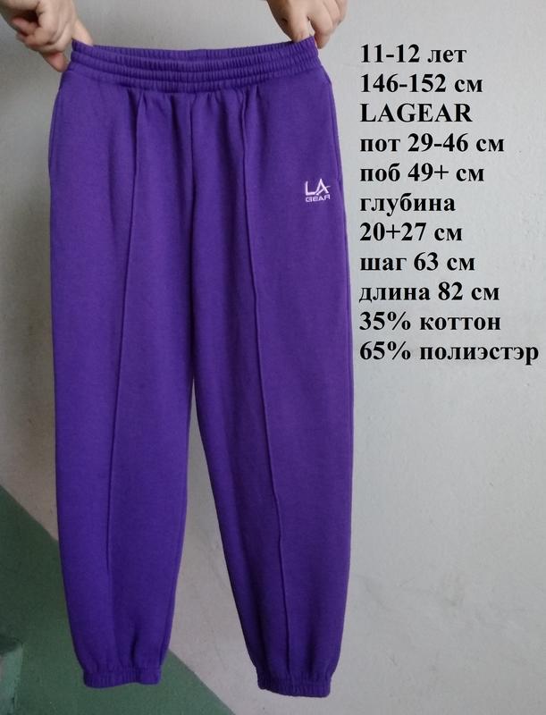 ⭐ 11-12 лет / 146-152 см штаны брюки спортивные трикотажные ко...