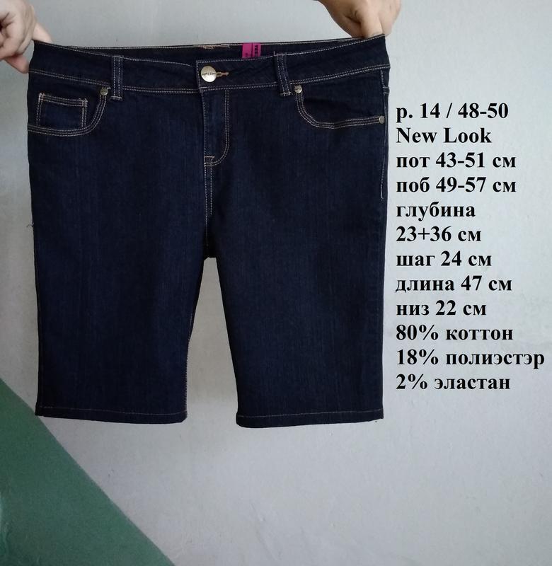 💫 р 14 / 48-50 стильные яркие синие джинсовые шорты 80% хлопок...