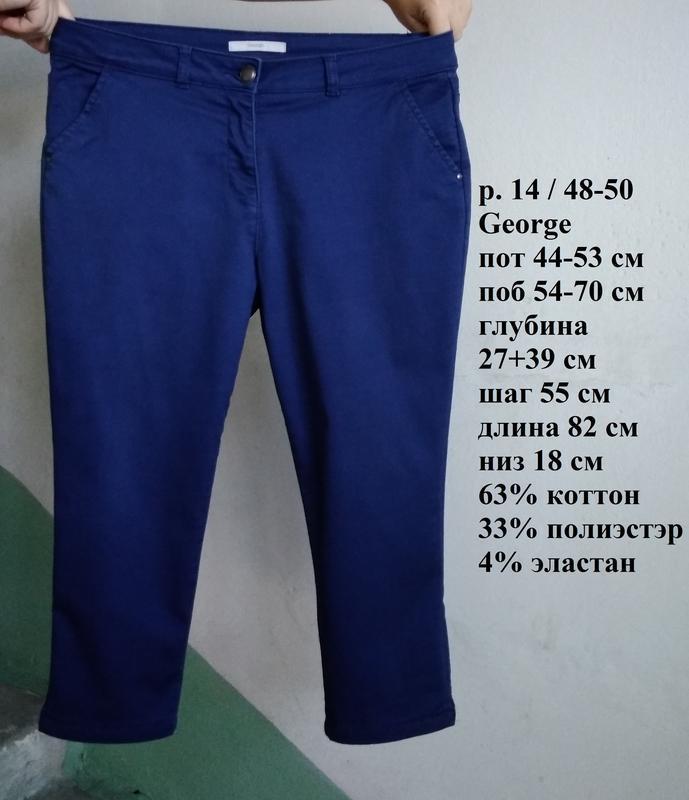 💫 р 14 / 48-50 шикарные яркие синие джинсовые капри бриджи ски...
