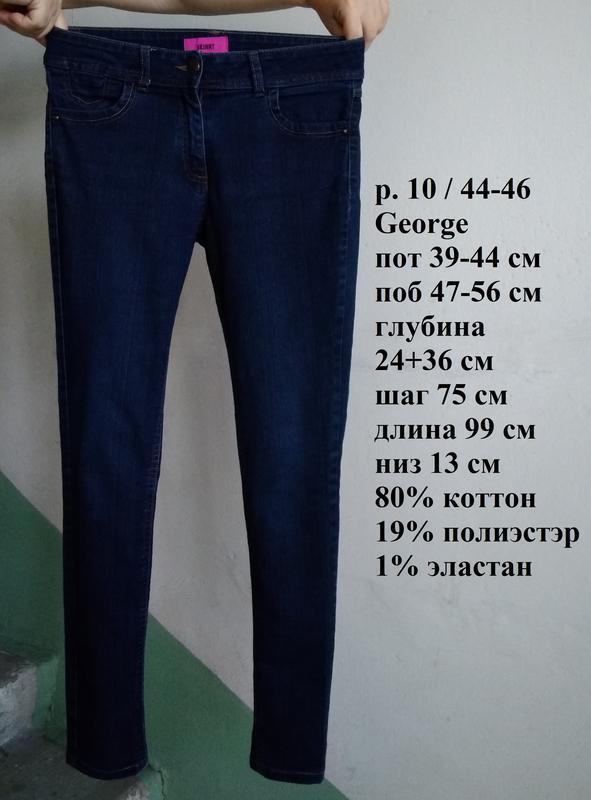 💫 р 10 / 44-46 стрейчевые синие джинсы штаны брюки скинни зауж...