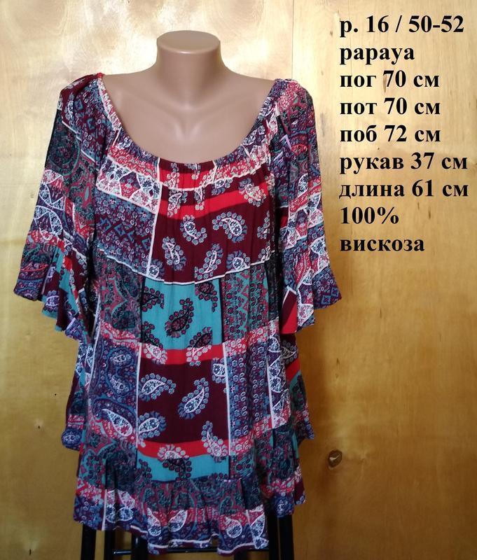 Яркая блуза блузка в пестрый принт этно бохо хиппи р 16 / 50-5...